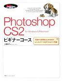 Photoshop CS2ビギナーコース
