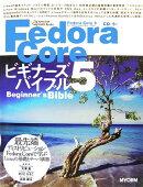 Fedora Core 5ビギナーズバイブル
