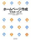 ホームページ作成マスターブック(HTML &スタイルシート基本)改訂第2版