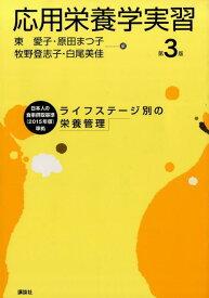 応用栄養学実習 第3版 ライフステージ別の栄養管理 (栄養士テキストシリーズ) [ 東 愛子 ]