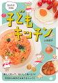 【7歳女の子】子供と一緒に料理に挑戦!簡単レシピ本教えて