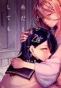 たとえとどかぬ糸だとしても(3) (IDコミックス 百合姫コミックス) [ tMnR ]