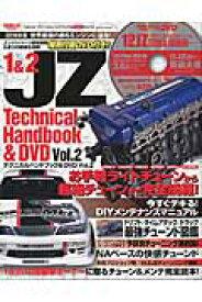 1&2JZテクニカルハンドブック&DVD(vol.2) 1&2JZチューニング&メンテ完全読本! 2016年版 (サンエイムック)