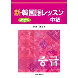 新・韓国語レッスン中級