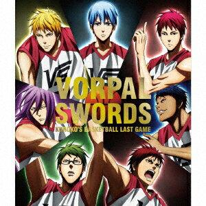 『劇場版 黒子のバスケ LAST GAME』キャラクターソング「We are VORPAL SWORDS!!」 [ (アニメーション) ]