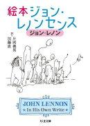 絵本ジョン・レノン センス