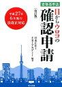 目からウロコの確認申請改訂版(改訂3版 建築基準法 [ 日本E.R.I株式会社 ]