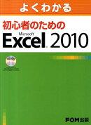 よくわかる初心者のためのMicrosoft Excel 2010