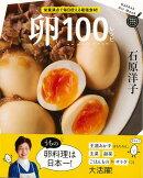 【バーゲン本】卵100レシピ