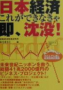 日本経済これができなきゃ即、沈没!