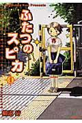 ふたつのスピカ(4)