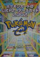 ポケモンカードe公式トレーナーズガイド2002