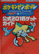ポケモンピンボール ルビー・サファイア 公式 201匹ゲットガイド