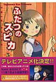 ふたつのスピカ(5) (MFコミックス フラッパーシリーズ) [ 柳沼行 ]