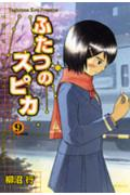 ふたつのスピカ(9)