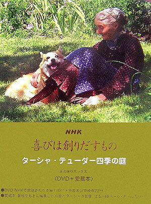 NHK喜びは創りだすもの ターシャ・テューダー四季の庭 [ ターシャ・テューダー ]