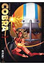 COBRAラグボール Cobra the space pirate (MFコミックス) [ 寺沢武一 ]