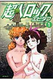 超人ロックエピタフ(1) (MFコミックス フラッパーシリーズ) [ 聖悠紀 ]