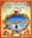 ターシャ・テューダー クリスマスアドベントカレンダー