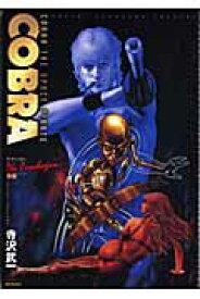 COBRA The Psychogun(後編) (MFコミックス) [ 寺沢武一 ]