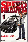 SPEED HEAVEN(1)