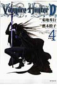 バンパイアハンターD(4) (MFコミックス) [ 鷹木骰子 ]
