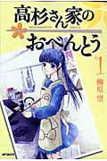 高杉さん家のおべんとう(1)