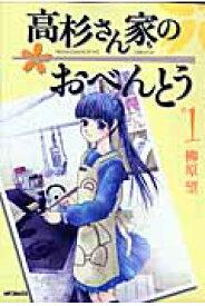 高杉さん家のおべんとう(1) (MFコミックス フラッパーシリーズ) [ 柳原望 ]