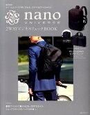 nano UNIVERSE 2WAYビジネスリュックBOOK