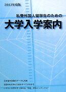 私費外国人留学生のための大学入学案内(2013年度版)