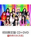 【先着特典】Love ☆ Queen (初回限定盤 CD+DVD) (B2ポスター付き) [ E-girls ]