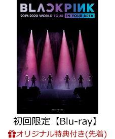 【楽天ブックス限定先着特典】BLACKPINK 2019-2020 WORLD TOUR IN YOUR AREA -TOKYO DOME-(初回限定盤)(特典内容未定)【Blu-ray】 [ BLACKPINK ]