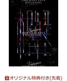 【楽天ブックス限定先着特典】THE LAST LIVE -DAY1 & DAY2-(完全生産限定盤)(A5サイズクリアファイル(楽天ブックス絵柄)) [ 欅坂46 ]