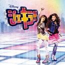 シェキラ! オリジナル・サウンドトラック(CD+DVD)