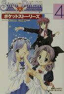 Sister princess〜お兄ちゃん大好き〜ポケットストーリーズ(4)