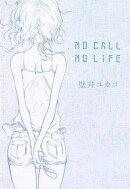 No call no life
