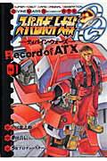 スーパーロボット大戦OGディバイン・ウォーズRecord of ATX(1)