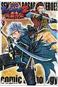 戦国BASARA2英雄外伝(HEROES)コミックアンソロジー