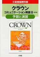 クラウンコミュニケーション英語2[改訂版]予習と演習