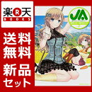 JA〜女子によるアグリカルチャー〜 1-7巻セット