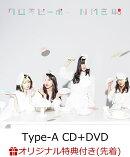 【楽天ブックス限定先着特典】ワロタピーポー (Type-A CD+DVD) (生写真付き)