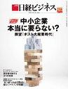 日経ビジネス 2019年11/25号[雑誌]