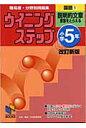 小学5年国語(1)改訂新版 [ 日能研教務部 ]