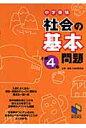中学受験社会の基本問題(小学4年) [ 日能研教務部 ]