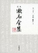 定本漱石全集(第20巻)
