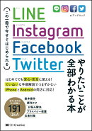 LINE、 Instagram、 Facebook、 Twitter やりたいことが全部わかる本