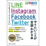 LINE,Instagram,Facebook,Twitterやりたいことが全部