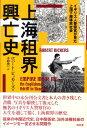 上海租界興亡史 イギリス人警察官が見た上海下層移民社会 [ ロバート・ビッカーズ ]