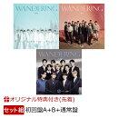 【楽天ブックス限定同時購入特典】5TH SINGLE「WANDERING」 (初回盤A+初回盤B+通常盤セット)(クリアファイル)
