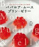 【バーゲン本】ババロア・ムース・プリン・ゼリー